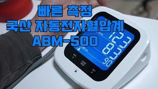 빠른 측정 국산 자동전자혈압계 언박싱 및 혈압측정기 A…