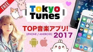 ★トップ音楽アプリ 2017! ★ (top best 2017 新アプリ!/ 無料音楽アプリ 2017 / 日本のトップソングライターアプリ / best アプリ!)