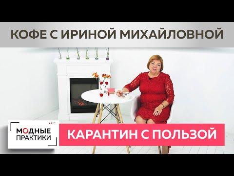 Пьем кофе и уходим на карантин. Но не сидим сложа руки! Ирина Михайловна - о жизни в новых условиях.