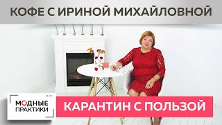 Пьем кофе и уходим на карантин Но не сидим сложа руки Ирина Михайловна о жизни в новых условиях