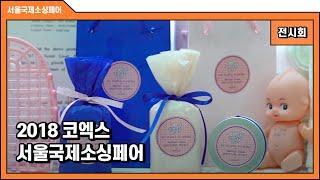[수퍼비] 2018 코엑스 서울국제소싱페어 (B2B,소…