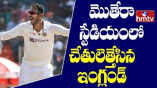India vs England 3rd Test Highlights | Cricket Updates | Sports News | hmtv