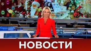 Выпуск новостей в 18:00 от 27.11.2020