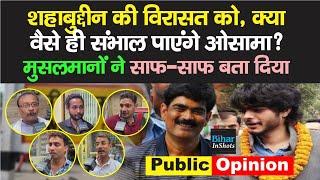 Shahabuddin की विरासत को कैसे संभालेंगे Oसामा? Patna के Musalman ने कर दिया साफ | Bihar Inshots