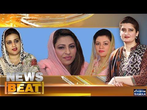 Money Laundering Ke Muqadmaat | News Beat | Paras Jahanzeb | SAMAA TV | Oct 27, 2018