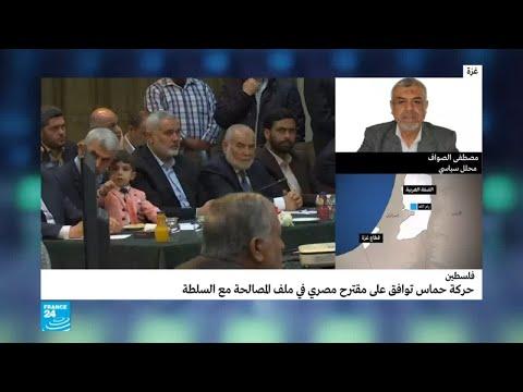 هل موافقة حماس على المقترح المصري  يمكن أن تؤدي إلى المصالحة مع فتح؟