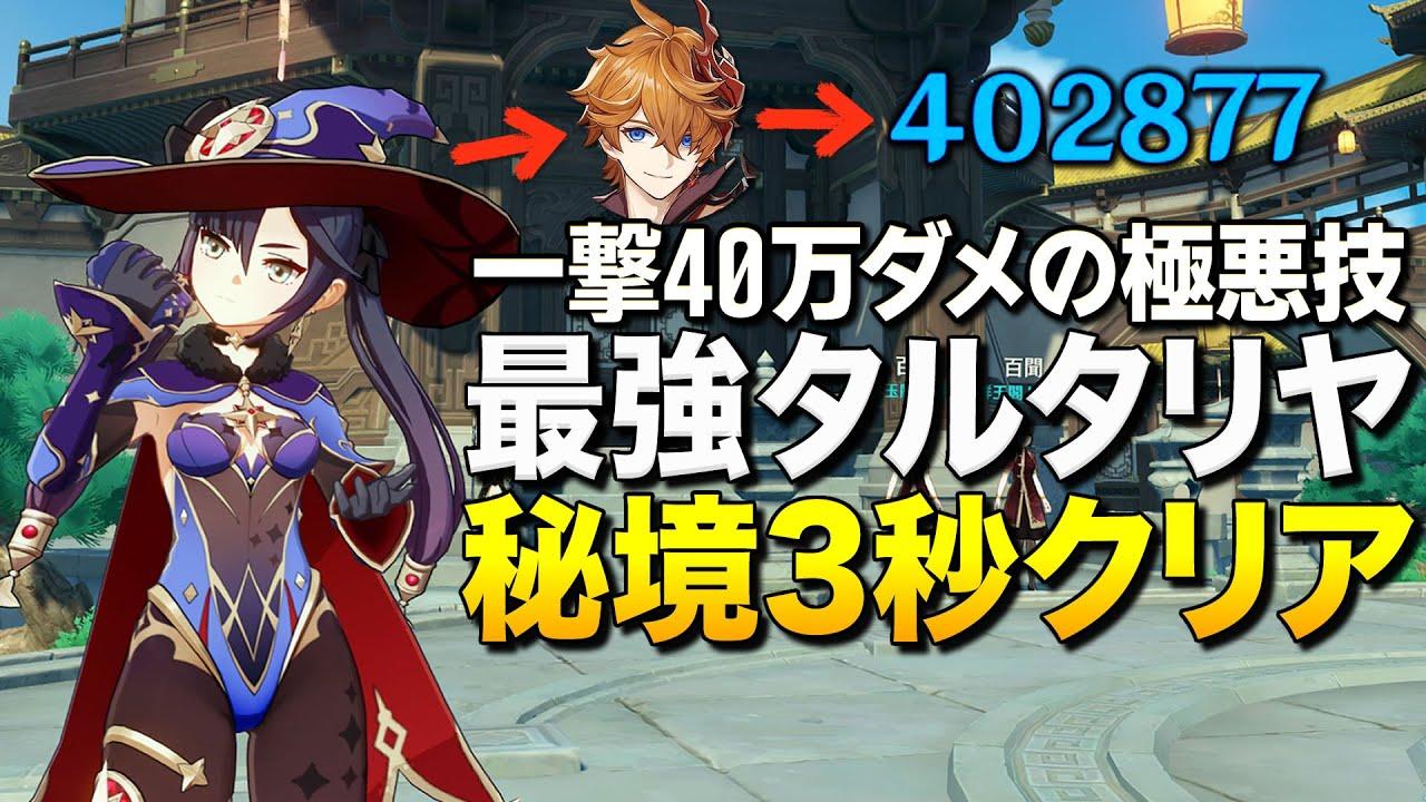 【原神】一撃40万ダメージ出せる最強タルタリヤの秘境3秒クリア術|Genshin Impact 【ゆっくり実況】