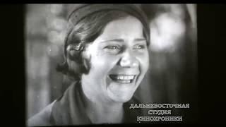 Первый фильм о строительстве Комсомольска-на-Амуре 1934 г