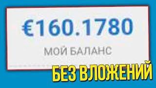 ✅Самый лучший заработок денег в интернете без вложений до 300 руб в час