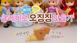 클레이로 오징징 만들기_귀여운 캐릭터 오징징 인형 만들기 _ 봄다방의 클레이아트