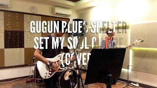 Gugun Blues Shelter - Set My Soul On Fire (Cover by Kursikayu)