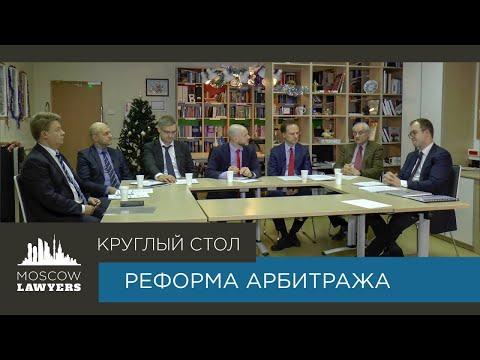 Круглый стол Moscow Lawyers: Реформа арбитража