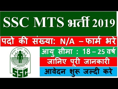 SSC MTS Recruitment 2019 | Multi Tasking Staff Jobs | SSC MTS भर्ती
