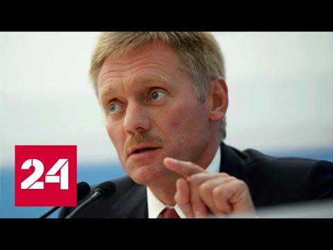 Песков: Порошенко позвонил Путину по собственной инициативе - Россия 24