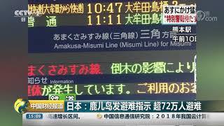 [中国财经报道]日本:鹿儿岛发避难指示 超72万人避难  CCTV财经