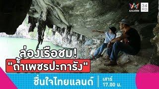 """ล่องเรือชม! """"ถ้ำเพชรปะการัง"""" ณ บ้านสามช่องเหนือ จ.พังงา   ชื่นใจไทยแลนด์   20 ต.ค.61  (2/4)"""
