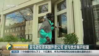 [中国财经报道]亚马逊投资英国外卖公司 欲与优步展开较量|CCTV财经