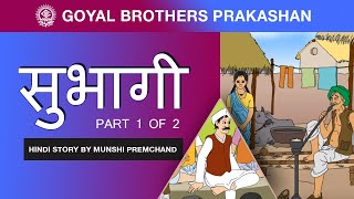 Subhagi Part 1 of 2 (Hindi Story by Munshi Premchand)