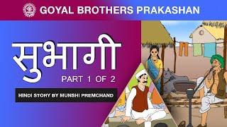 Subhagi Teil 1 von 2 (Hindi-Erzählung von Munshi Premchand) || सुभागी मुंशी प्रेमचंद की कहानी