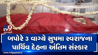 Former EAM Sushma Swaraj to be cremated at 3pm today Tv9GujaratiNews