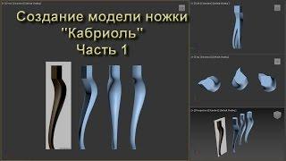 3dsMax уроки на русском 74 Часть 1 (моделирование ножки Кабриоль)