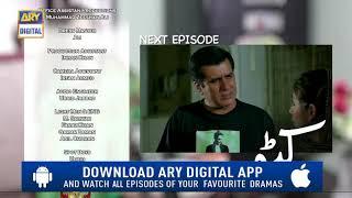Katto Episode 77 ( Teaser ) - ARY Digital Drama