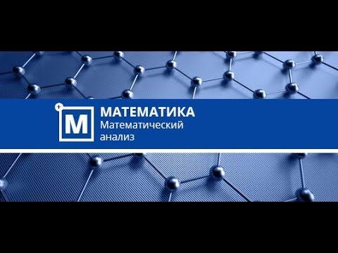 Математика. Математический анализ