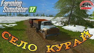 Farming Simulator 2017 : Село Курай ● Возвращение в Деревню!
