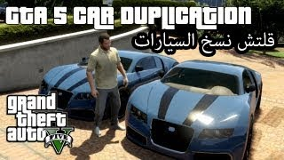 قراند 5 - قلتش نسخ السيارات - (بدون كلمة سر ) - GTA V