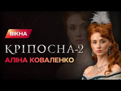 Как звезда клипа Монатика Коваленко попала в третий сезон сериала Крепостная | ЭКСКЛЮЗИВ