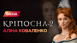 Как звезда клипа Монатика Коваленко попала в третий сезон сериала Крепостная   ЭКСКЛЮЗИВ