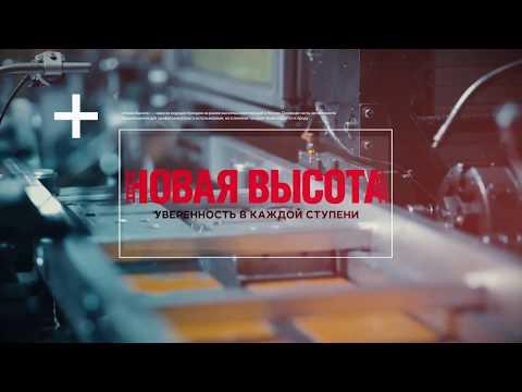 """Комбинированная """"Новая Высота"""" стремянка NV113"""