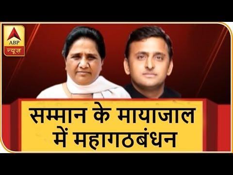 Kaun Jitega 2019 (17.09.2018): Grand Alliance Will Make General Elections Easy For BJP? | ABP News