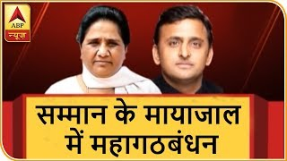 Kaun Jitega 2019 (17.09.2018): Grand Alliance Will Make General Elections Easy For BJP? | ABP News