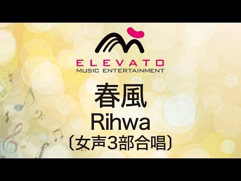 春風 Rihwa