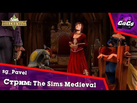 МАДАМ НА ПРЕСТОЛЕ [The Sims Medieval]