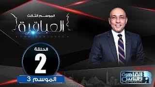 العباقرة | الموسم 3 | الحلقة 2 | مدرسة معادى نارمر ومدرسة إسماعيل الحبروك