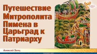Путешествие Митрополита Пимена в Царьград к Патриарху. Алексей Заяц
