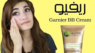 Garnier BB Cream Review - ريفيو غارنير بي بي كريم