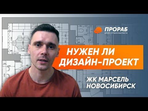 Нужен ли дизайн-проект. Обзор дизайн-проекта ЖК Марсель Новосибирск
