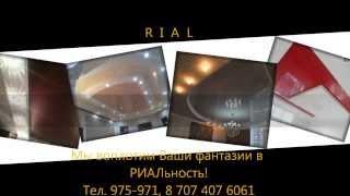 Натяжные потолки в Шымкенте 8 707 7975971(, 2014-03-01T03:37:31.000Z)
