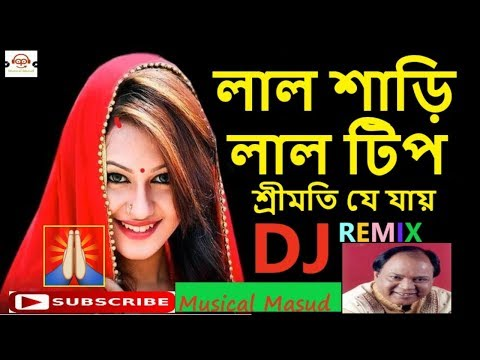 Lal Saree / Sari Lal Tip Srimoti Je Jai Dj Remix | Mohd Aziz Hit Song | 2018 Puja Dance Song |