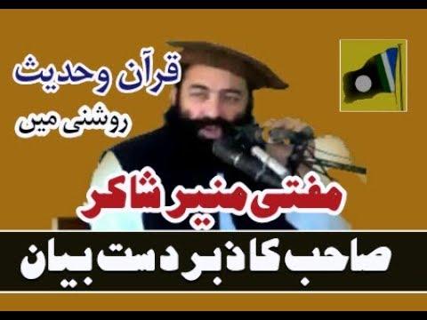 mufti munir shakir sahib ka latest poshto bayan