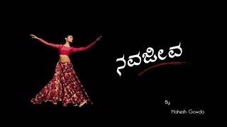 """Navajeeva"" Nee bandu ninthaga by Malnad Sisters dedicated to Dr.Rajkumar ,Kasturi Nivasa"