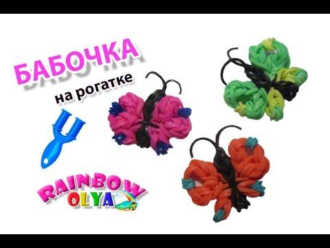 Как сделать бабочку из резинок