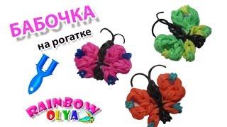 БАБОЧКА из резинок на рогатке без станка. Фигурки из резинок | Butterfly Rainbow Loom Bands