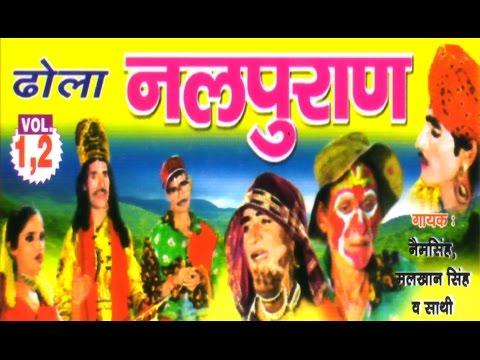 Dehati Dhola - Nal Pura || नल पुराण || Naim Singh,Malkhan Singh  | Trimurti Cassettes