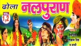 Dhola -  Nal Puran | Naim Singh,Malkhan Singh  | Trimurti Cassettes