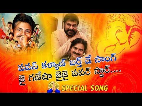 JanaSena Party Chief Pawan Kalyan BIRTHDAY Special Video Song | JanaSena Updates | Political Qube