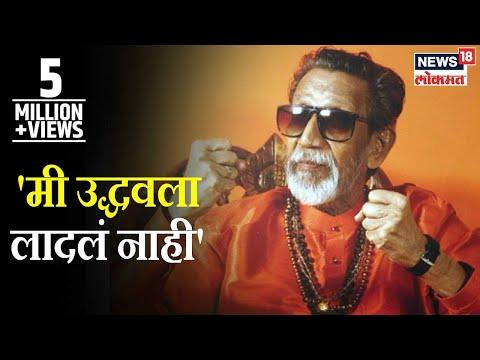 balasaheb thackeray exclusive interview part 3